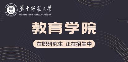 華中師范大學教育學院在職研究生