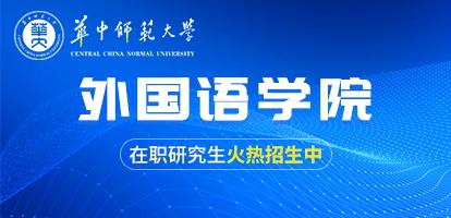 華中師范大學外國語學院在職研究生