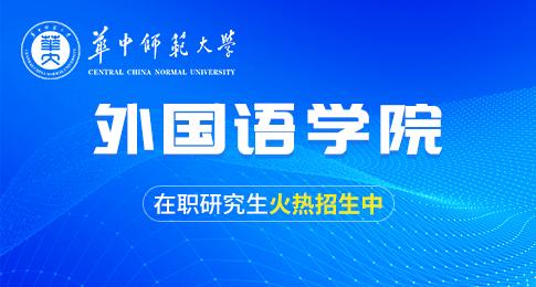 华中师范大学外国语学院在职研究生