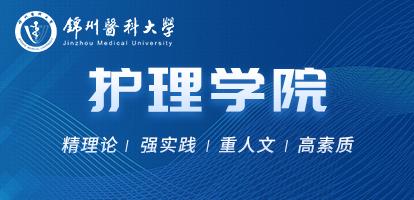 锦州医科大学护理学院在职研究生