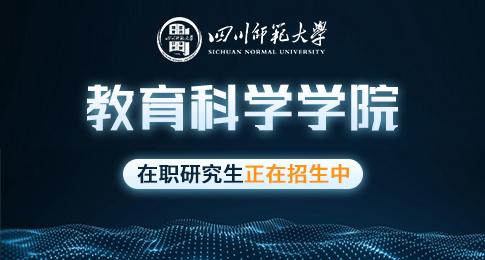 四川师范大学教育科学学院在职研究生