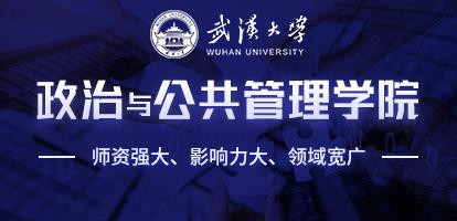 武汉大学政治与公共管理学院在职研究生
