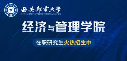 西安邮电大学经济与管理学院在职研究生