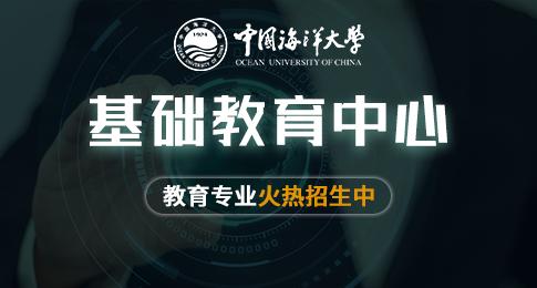 中国海洋大学基础教育中心在职研究生