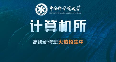 中国科学院大学计算机所在职研究生
