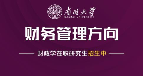 南开大学财政学(财务管理方向)在职研究生招生简章