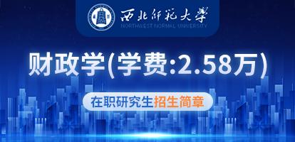 西北师范大学经济学院财政学在职研究生招生简章