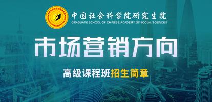 中国社会科学院研究生院经济学(市场营销方向)课程班招生简章