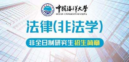 中国海洋大学法学院法律(非法学)硕士非全日制研究生招生简章