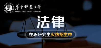 華中師范大學法律在職研究生招生簡章