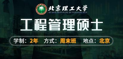 北京理工大学管理与经济学院工程管理硕士(MEM)非全日制研究生招生简章