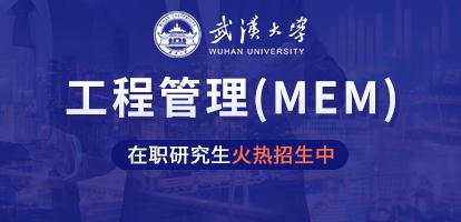 武汉大学水利水电学院工程管理硕士(MEM)非全日制研究生招生简章