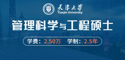 天津大学管理与经济学部管理科学与工程硕士非全日制研究生招生简章