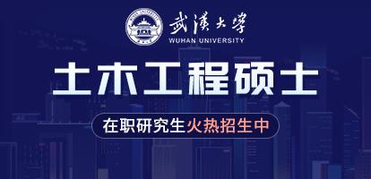 武漢大學土木建筑工程學院土木工程碩士非全日制研究生招生簡章