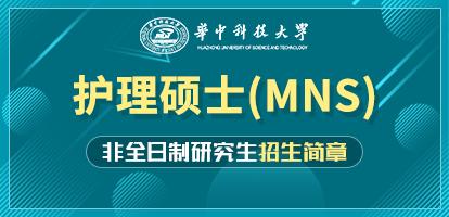 華中科技大學護理學院護理碩士(MNS)非全日制研究生招生簡章