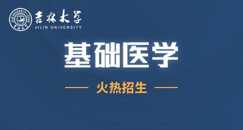 吉林大學基礎醫學院基礎醫學在職研究生招生簡章
