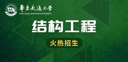 华东交通大学土木建筑学院结构工程在职研究生招生简章
