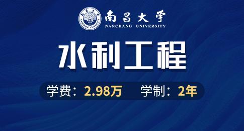 南昌大学水利工程在职研究生招生简章