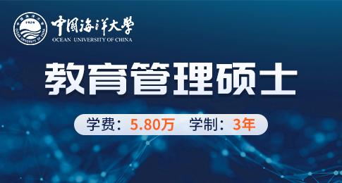 中国海洋大学基础教育中心教育管理硕士非全日制研究生招生简章