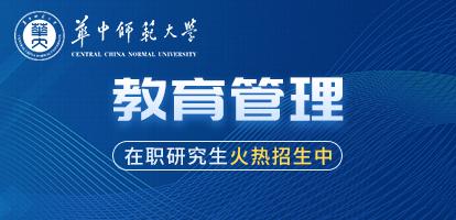 华中师范大学教育学院教育硕士(教育管理方向)在职研究生招生简章
