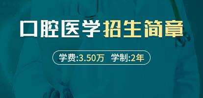 锦州医科大学口腔医学院口腔医学在职研究生招生简章