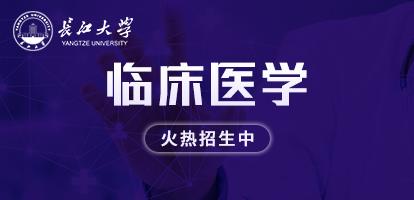 長江大學醫學部臨床醫學在職研究生招生簡章