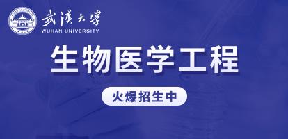 武汉大学基础医学院生物医学工程硕士非全日制研究生招生简章