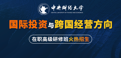 中央财经大学区域经济学(国际投资与跨国经营方向)在职高级研修班招生简章