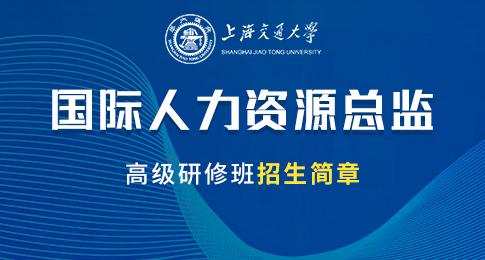 上海交通大学国际人力资源总监高级研修班招生简章