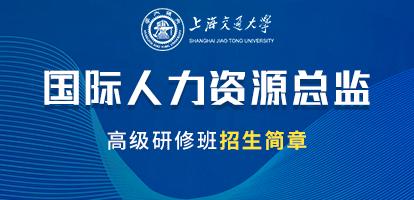 上海交通大學國際人力資源總監高級研修班招生簡章