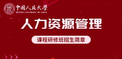 中國人民大學人力資源管理課程研修班招生簡章