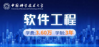 中國科學技術大學計算機科學與技術學院(軟件工程)碩士非全日制研究生招生簡章