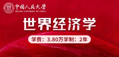 中國人民大學世界經濟學(財務管理方向)課程研修班招生簡章