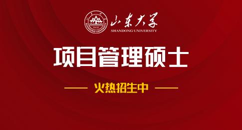 山东大学管理学院项目管理硕士非全日制研究生招生简章