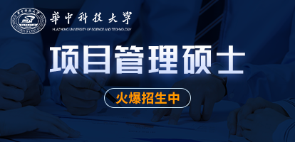 华中科技大学人工智能与自动化学院项目管理硕士非全日制研究生招生简章