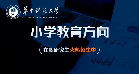 华中师范大学教育学院教育硕士(小学教育方向)在职研究生招生简章