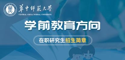 华中师范大学教育学院教育硕士(学前教育方向)在职研究生招生简章