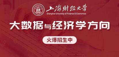 上海财经大学制度经济学(大数据与经济学方向)在职研究生招生简章