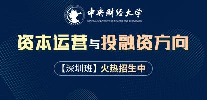 中央財經大學投資學(資本運營與投融資方向)在職研究生招生簡章【深圳班】