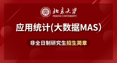 北京大學數學科學學院應用統計碩士(大數據MAS)非全日制研究生招生簡章
