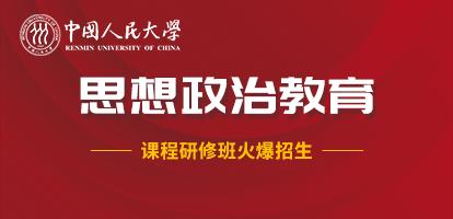 中國人民大學思想政治教育課程研修班招生簡章