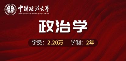 中国政法大学政治与公共管理学院政治学在职研究生招生简章
