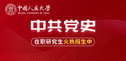 中國人民大學中共黨史課程研修班招生簡章