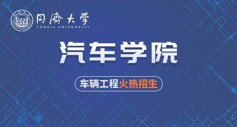 同济大学汽车学院机械(车辆工程)硕士非全日制研究生招生简章