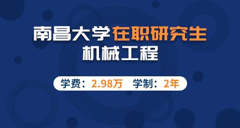 南昌大学机电工程学院机械工程在职研究生招生简章