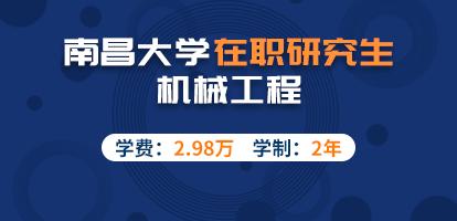 南昌大學機電工程學院機械工程在職研究生招生簡章