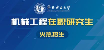 華北電力大學能源動力與機械工程學院機械工程在職研究生招生簡章