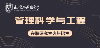 北京外国语大学管理科学与工程(战略管理与数字营销方向)在职研究生招生简章