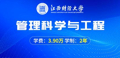 江西財經大學信息管理學院管理科學與工程在職研究生招生簡章