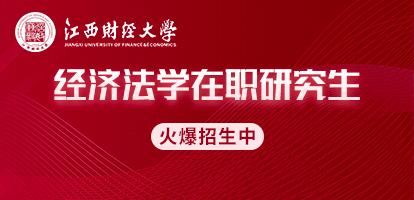 江西财经大学法学院经济法学在职研究生招生简章